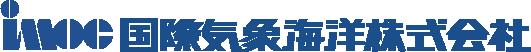 国際気象海洋株式会社(外部サイト)