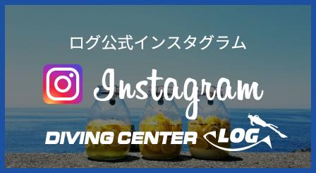 ログ公式インスタグラム Instagram