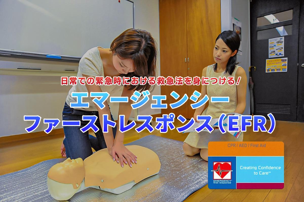 日常での緊急時における救急法を身につける!エマージェンシーファーストレスポンス(EFR)