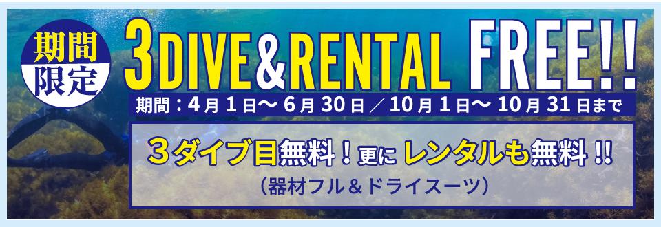 3DIVE&RENTAL FREE!!